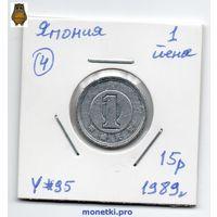 Япония 1 йена 1989 года - 4