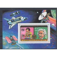 [434] ЦАР 1979.Космос,Энштейн.  БЛОК.