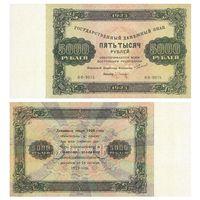 [КОПИЯ] 5000 рублей 1923г.