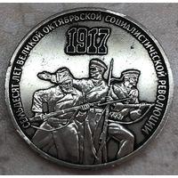 3 рубля 1987 г. 70 лет Великой Октябрьской социалистической революции ВСОР