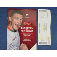 Беларусь - Германия 2019 + билет