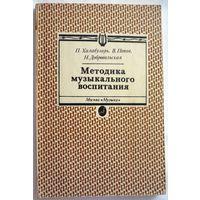 Методика музыкального воспитания 1990 год