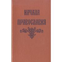 Начала православия