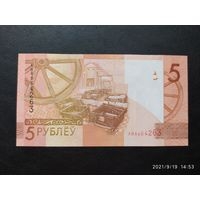 5 рублей 2009 г. серия АВ