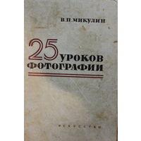 25 уроков фотографии В.П. Микулин, 1958