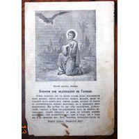 """Воскресные листки """"Блажении все, недеющиеся на Господа"""", номер 244, 1903 г."""