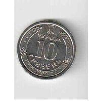 10 гривень  2020 года 35