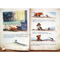 Кто сказал мяу? Владимир Сутеев   Детская литература  1956 год.Есть ещё одна, в ХОРОШЕМ состоянии!