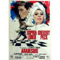 Арабеска / Arabesque ( DVD5)(Софи Лорен,Грегори Пек)