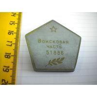 Настольная юбилейная белорусская медаль военная  в/ч ?