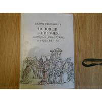 Рабинович В. Исповедь книгочея, который учил букве, а укреплял дух.