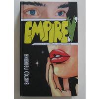 "Книга ""Empire V"" Виктор Пелевин"