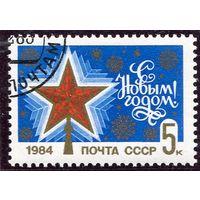 СССР. С Новым 1984 годом