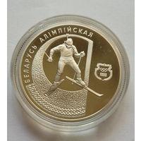 Один рубль 1997г Беларусь Олимпийская.Лыжи.