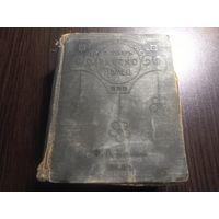 Русско-Немецкий кормандный словарь 1911г.