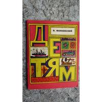 """В.Маяковский""""ДЕТЯМ""""/12"""
