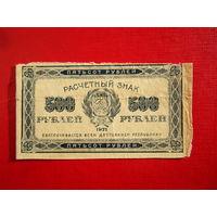 500 рублей 1921г. В.З. Звёзды.