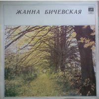 """Пластинка-винил Жанна Бичевская - """"Жанна Бичевская"""" (1981, Мелодия)"""