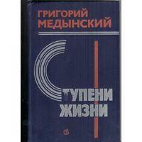 Ступени жизни. Георгий Медынский. Советский  писатель. 1981.   381 стр