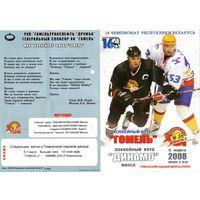 Хоккей. Программа. Гомель - Динамо (Минск). 2008.