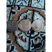 1 рубль 1956,1958,1967 года