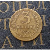 3 копейки 1929 СССР #01