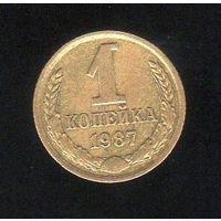 1 копейка СССР 1987_Лот # 0535