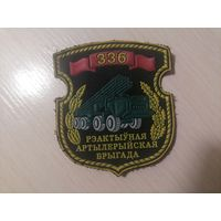 Шеврон 336 реактивная артиллерийская бригада