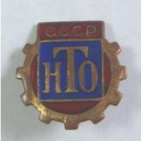 """Значок """"НТО СССР"""". Латунь"""