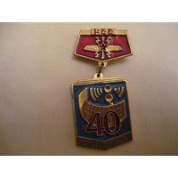 40 лет Войска связи
