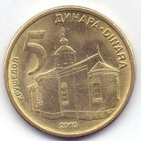 Сербия, 5 динаров 2010 года.