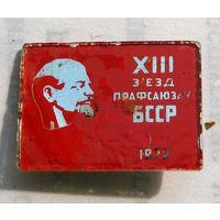 1972 г. 13 съезд профсоюзов БССР