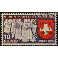 ЦІКАВІЦЬ АБМЕН! 1939, Швайцарская выстава, 10 рапэн