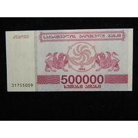 Грузия 500 000 лари 1994 г UNC