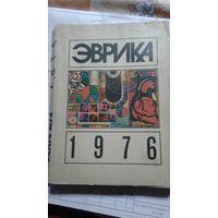 """Журнал """"Эврика"""", 1976г. Мягкая обложка."""