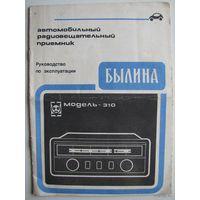 """Руководство по эксплуатации и схема радиоприёмника """"Былина 310"""""""