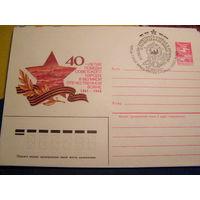 1985г-СССР-ХМК с СГ-Минск -40 лет победы советского народа в ВОВ