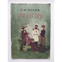 А.П. Чехов  Три сестры.  Рисунки В. Панова