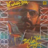 Михаил Звездинский - Не Падайте Духом... . Vinyl, LP, Album-1993,Russia.