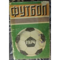 Футбол 1974