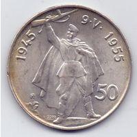 Чехословакия, 50 крон 1955 года. 10-летие освобождения от Германии.