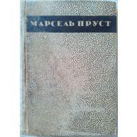 1934 г изд. СОБРАНИЕ СОЧИНЕНИЙ в четырех томах Марсель Пруст, том 4