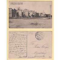 Брэст-Літоўск / Brest-Litowsk. Вуліца і царква. 20.11.1916 год
