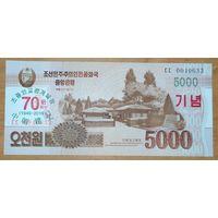 5000 вон 2013 года - КНДР - UNC - 70 лет КНР и КНДР
