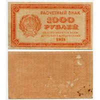 Россия. 1000 рублей (образца 1921 года, P112a, водяной знак 1000)