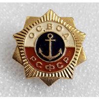 Значки: Освод РСФСР (#0056)