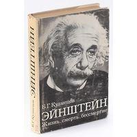 Борис Кузнецов Эйнштейн .Жизнь, смерть, бессмертие