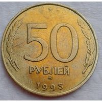 50руб.1993г.ММД