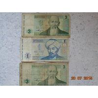 Казахстан  1 . 3. 3. тенге 1993 г.