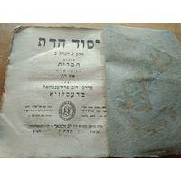 Иудаика. Еврейская книга Есод хадаат. 1823г. Бреслав. Редкая типография.